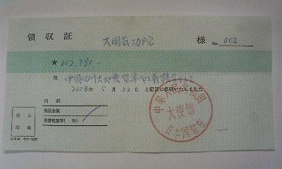 大明気功院 中国四川省大地震 義援金領収証1