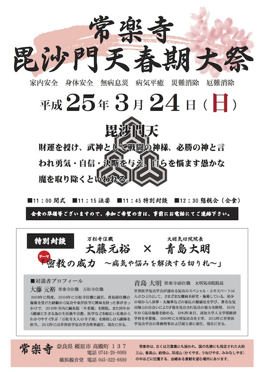 大明気功 常楽寺 春期大祭 『密教の威力』~病気や悩みを解決する切り札~