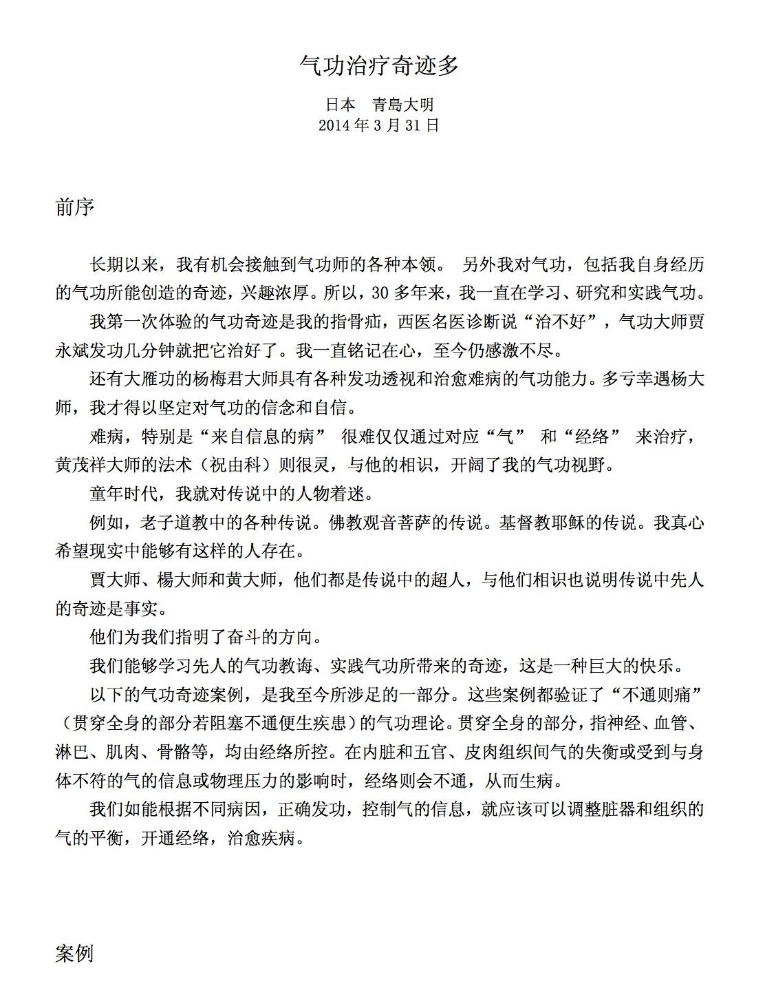 青島大明論文『気功による数多くの奇跡』中国語1
