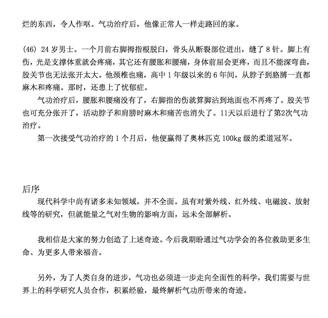 青島大明論文『気功による数多くの奇跡』中国語10