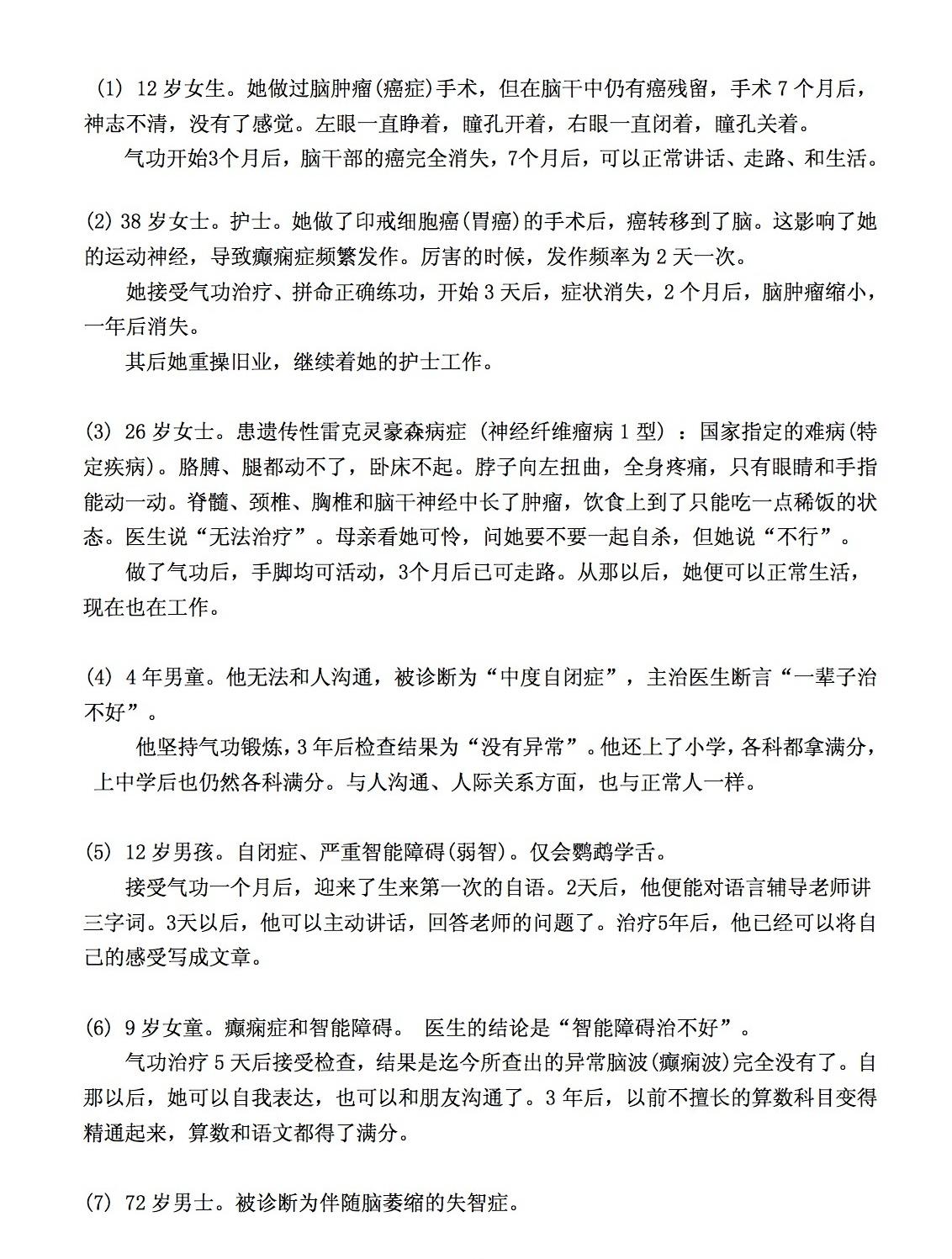 青島大明論文『気功による数多くの奇跡』中国語2