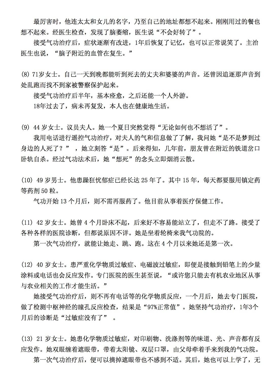 青島大明論文『気功による数多くの奇跡』中国語3