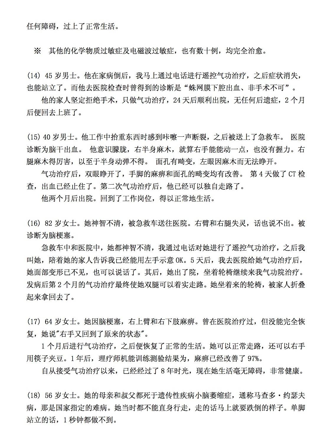 青島大明論文『気功による数多くの奇跡』中国語4