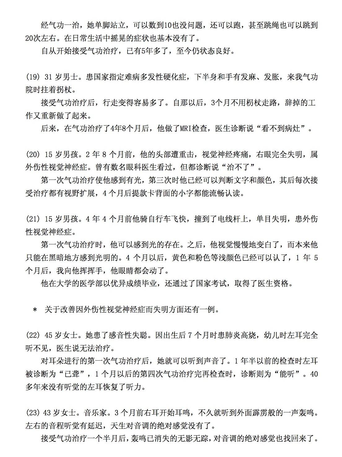 青島大明論文『気功による数多くの奇跡』中国語5
