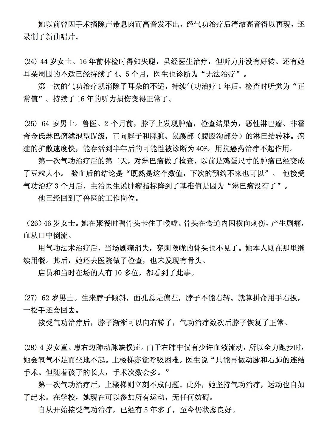 青島大明論文『気功による数多くの奇跡』中国語6