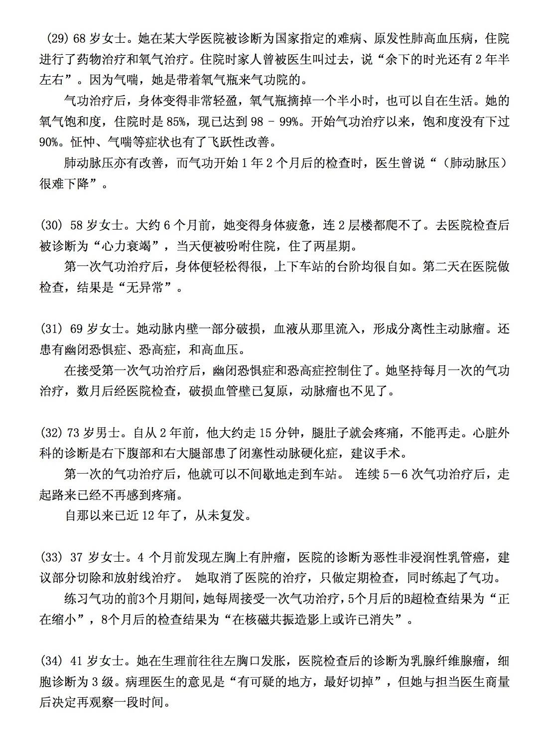 青島大明論文『気功による数多くの奇跡』中国語7