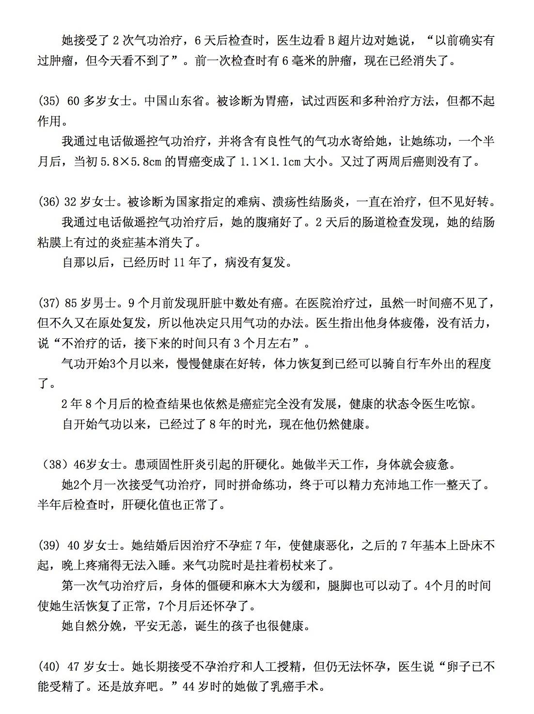 青島大明論文『気功による数多くの奇跡』中国語8