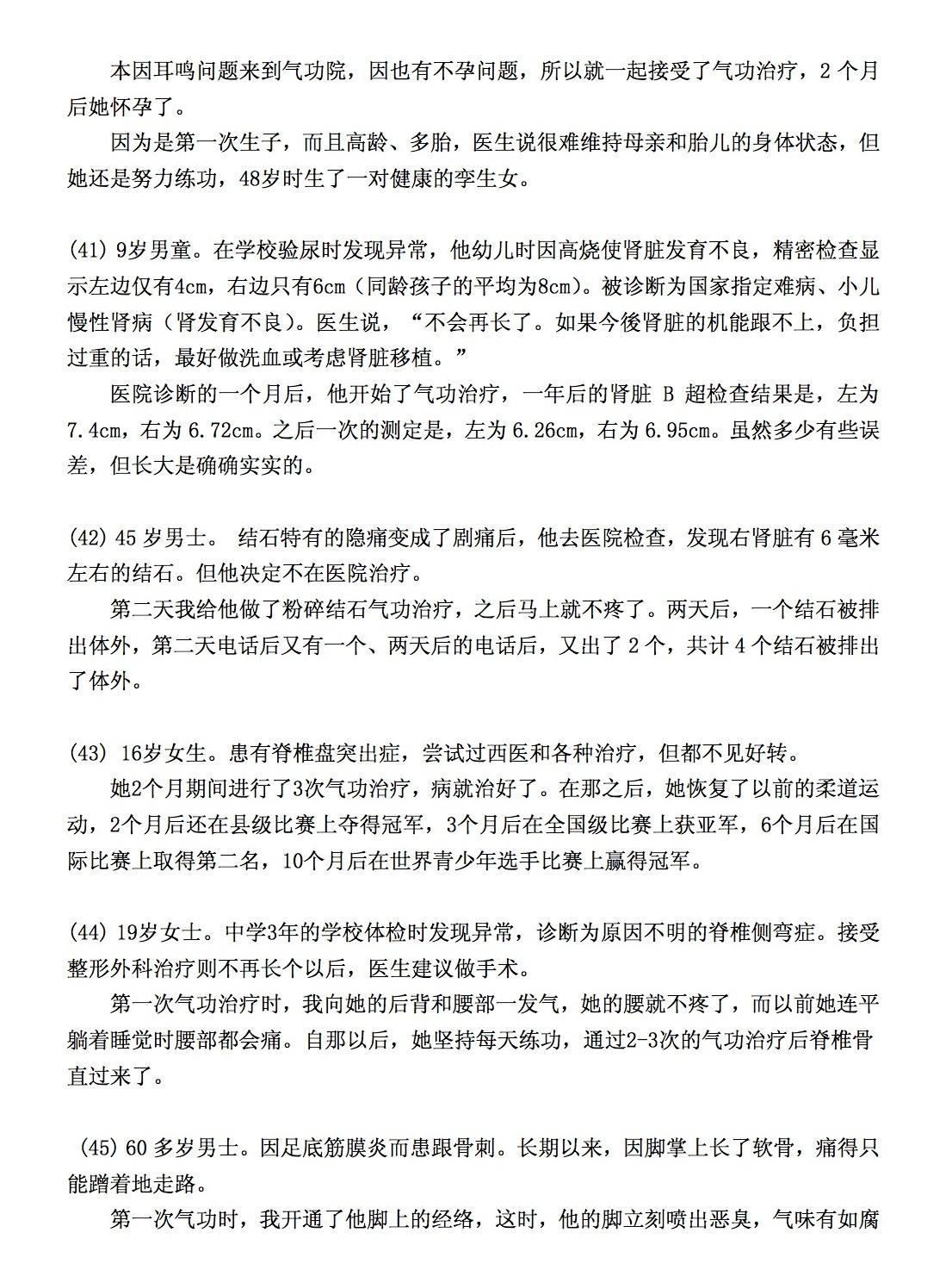 青島大明論文『気功による数多くの奇跡』中国語9