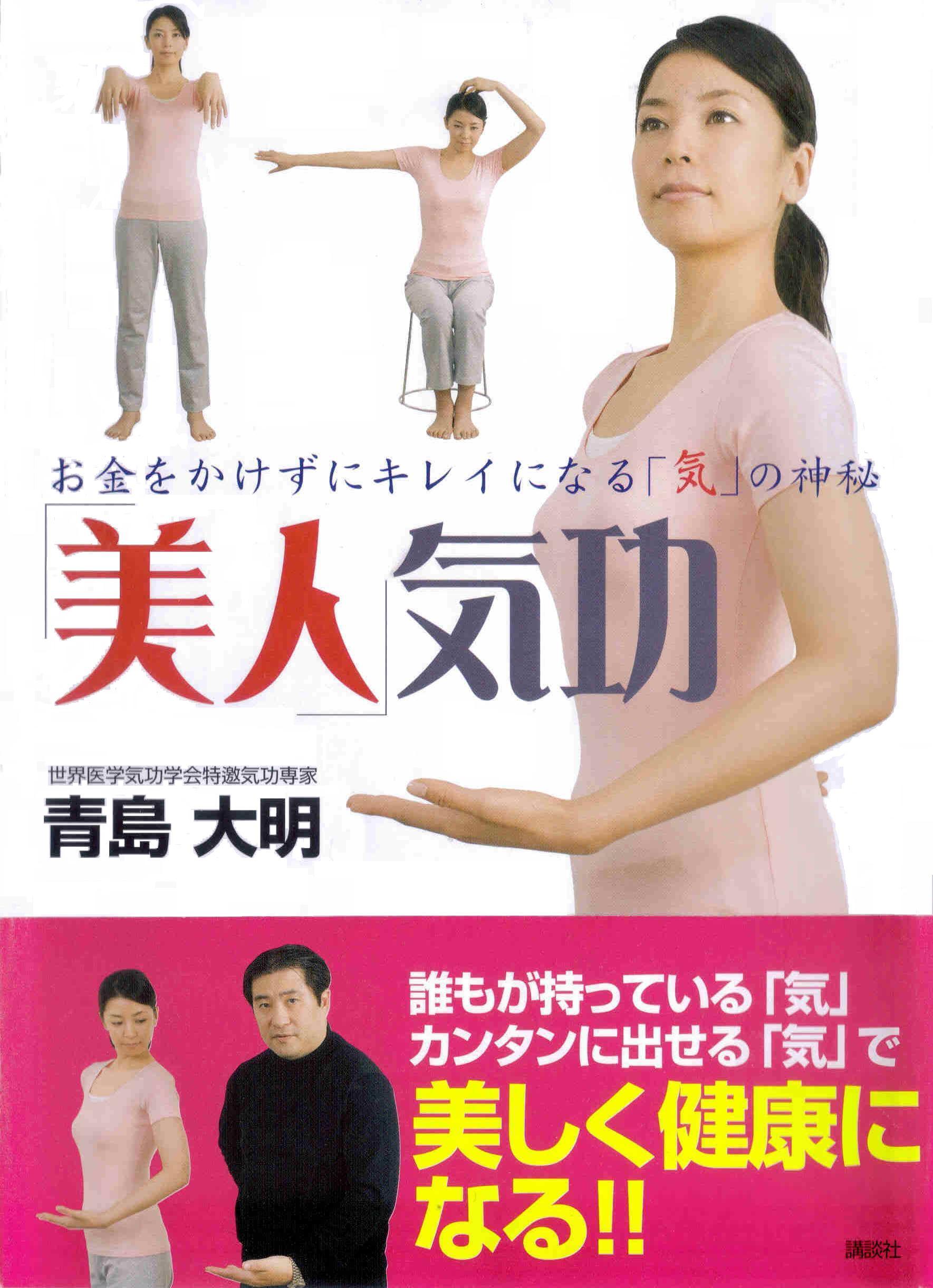 青島大明著『「美人」気功』 気功関連著書