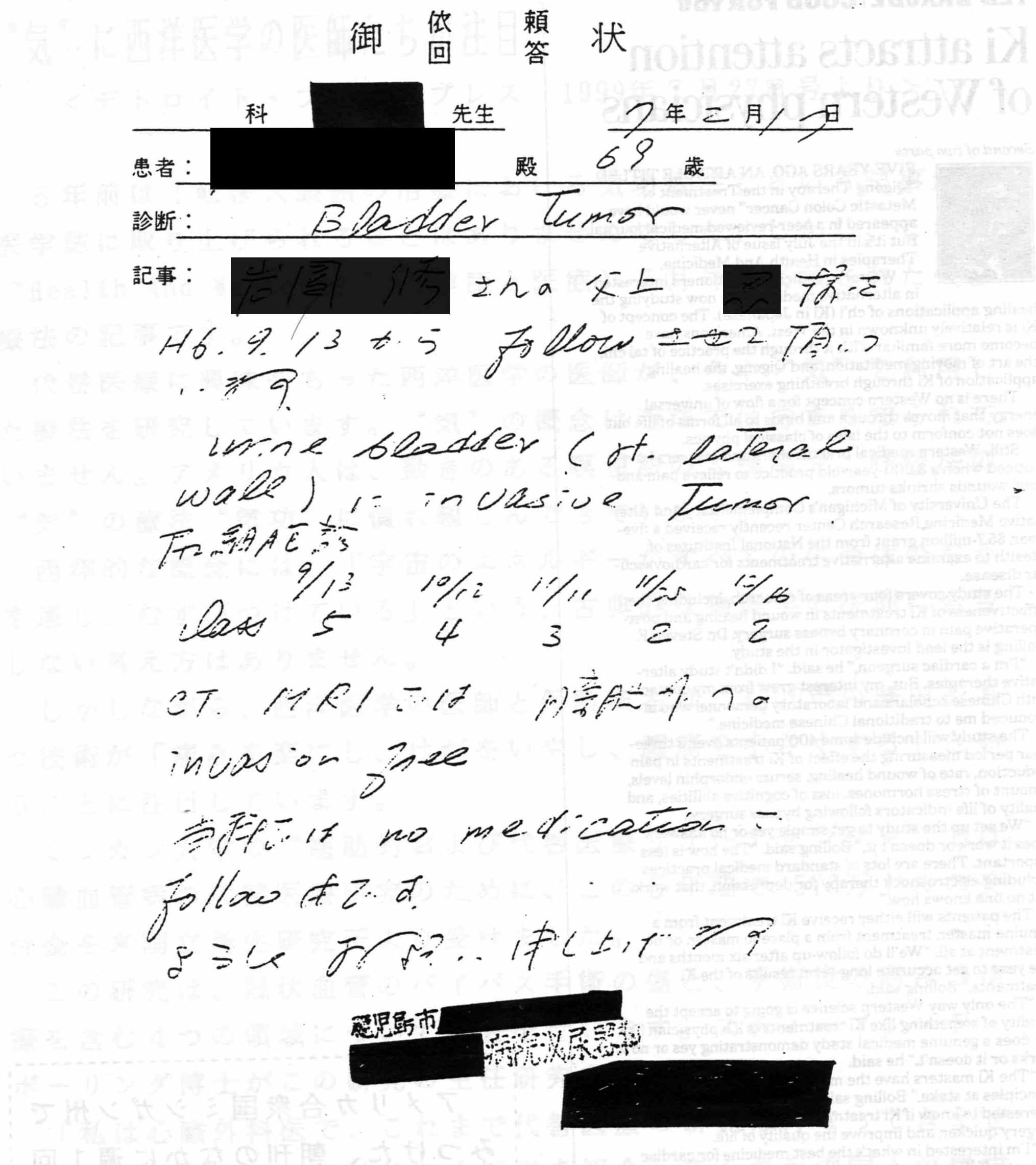 気功会報:膀胱癌患者が回復している検査結果を書いた回答状