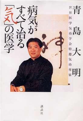 青島大明著『病気がすべて治る「気」の医学』 気功関連著書