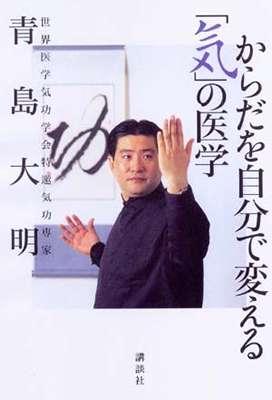 青島大明著『からだを自分で変える「気」の医学』 気功関連著書