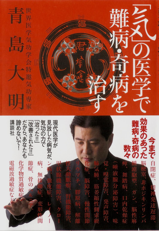 青島大明著『「気」の医学で難病・奇病を治す』 気功関連著書