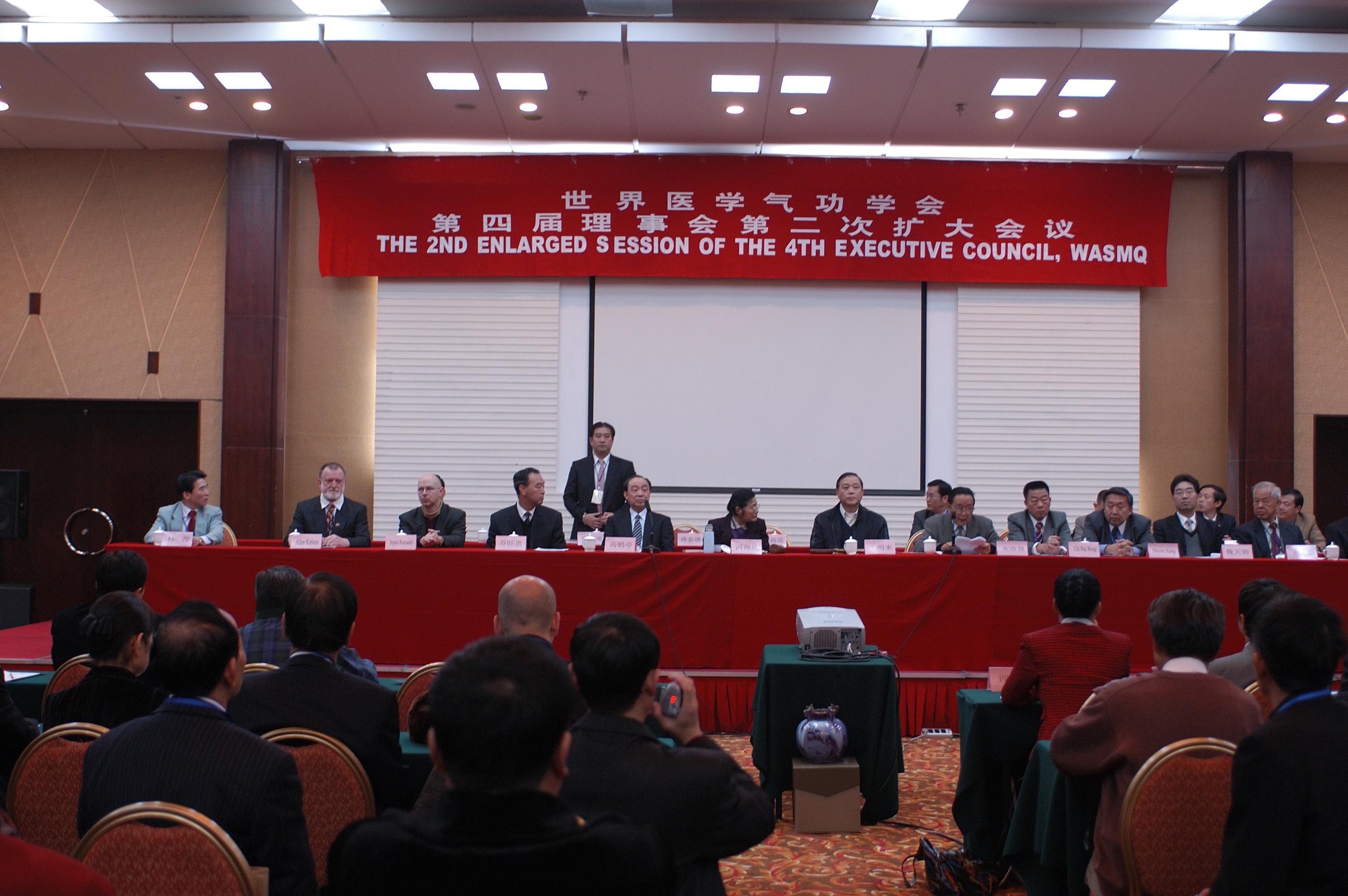 世界医学気功学会 第四回理事会第二次拡大会議 開会式