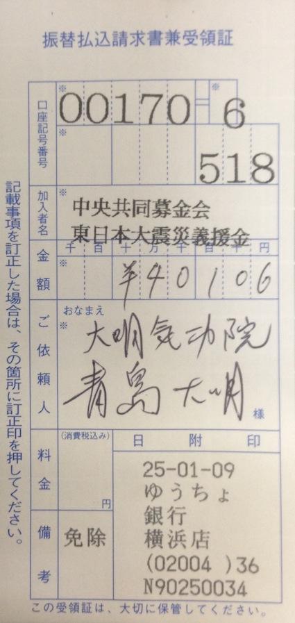 大明気功院 東日本大震災 義援金領収証3