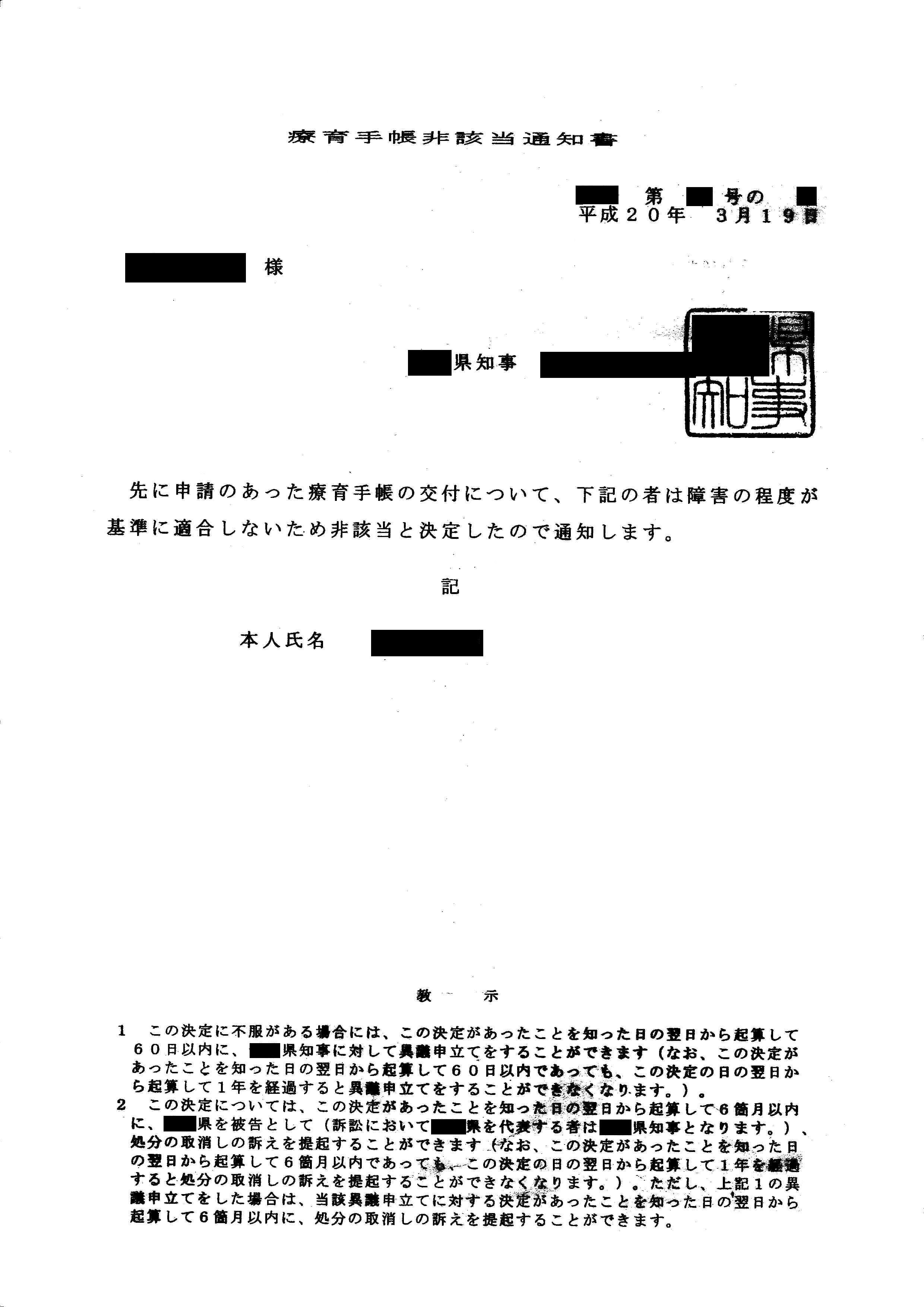 気功体験談:中度自閉症の児童が障害非該当となった療育手帳非該当通知書(県知事発行)