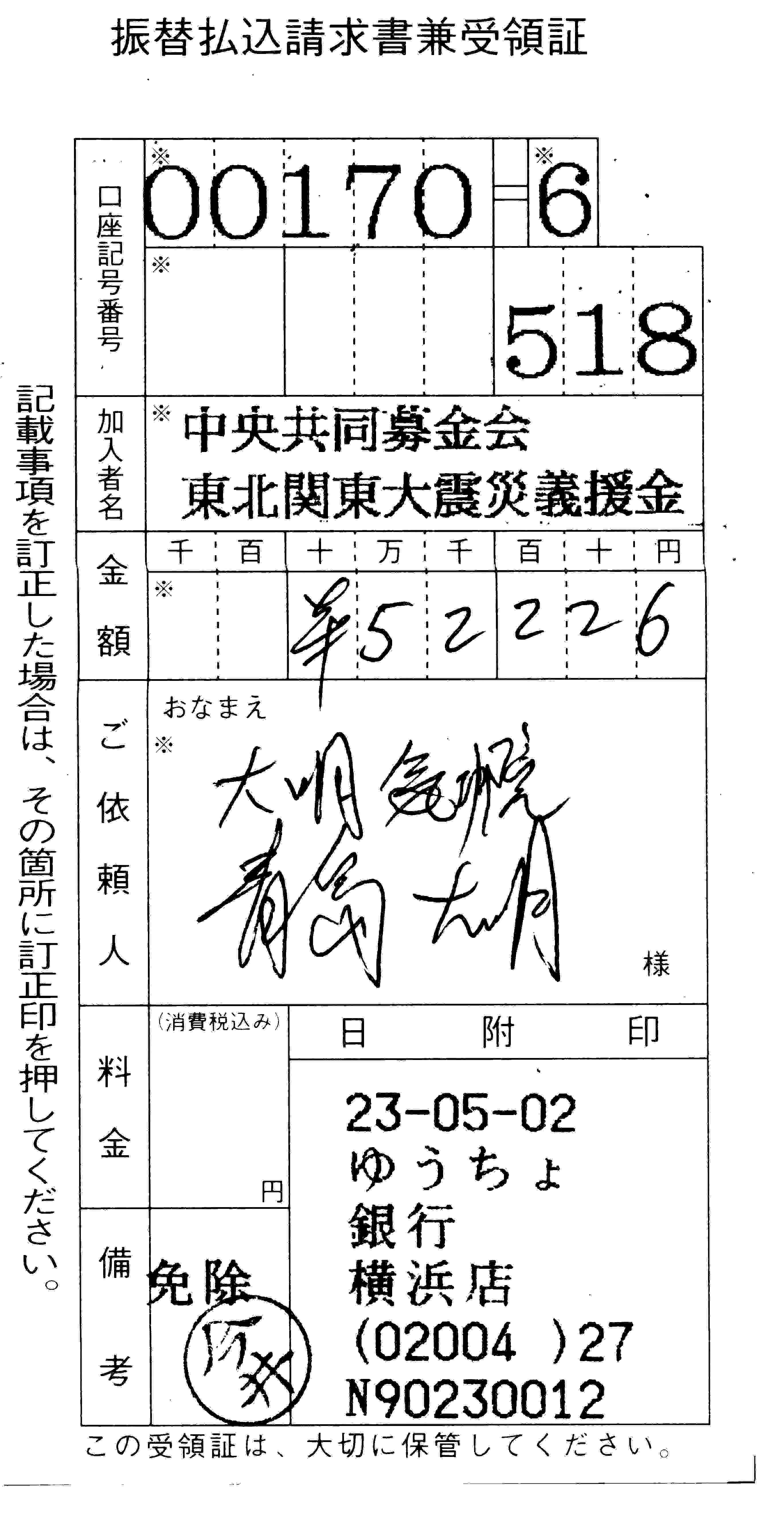 大明気功院 東日本大震災 義援金領収証1