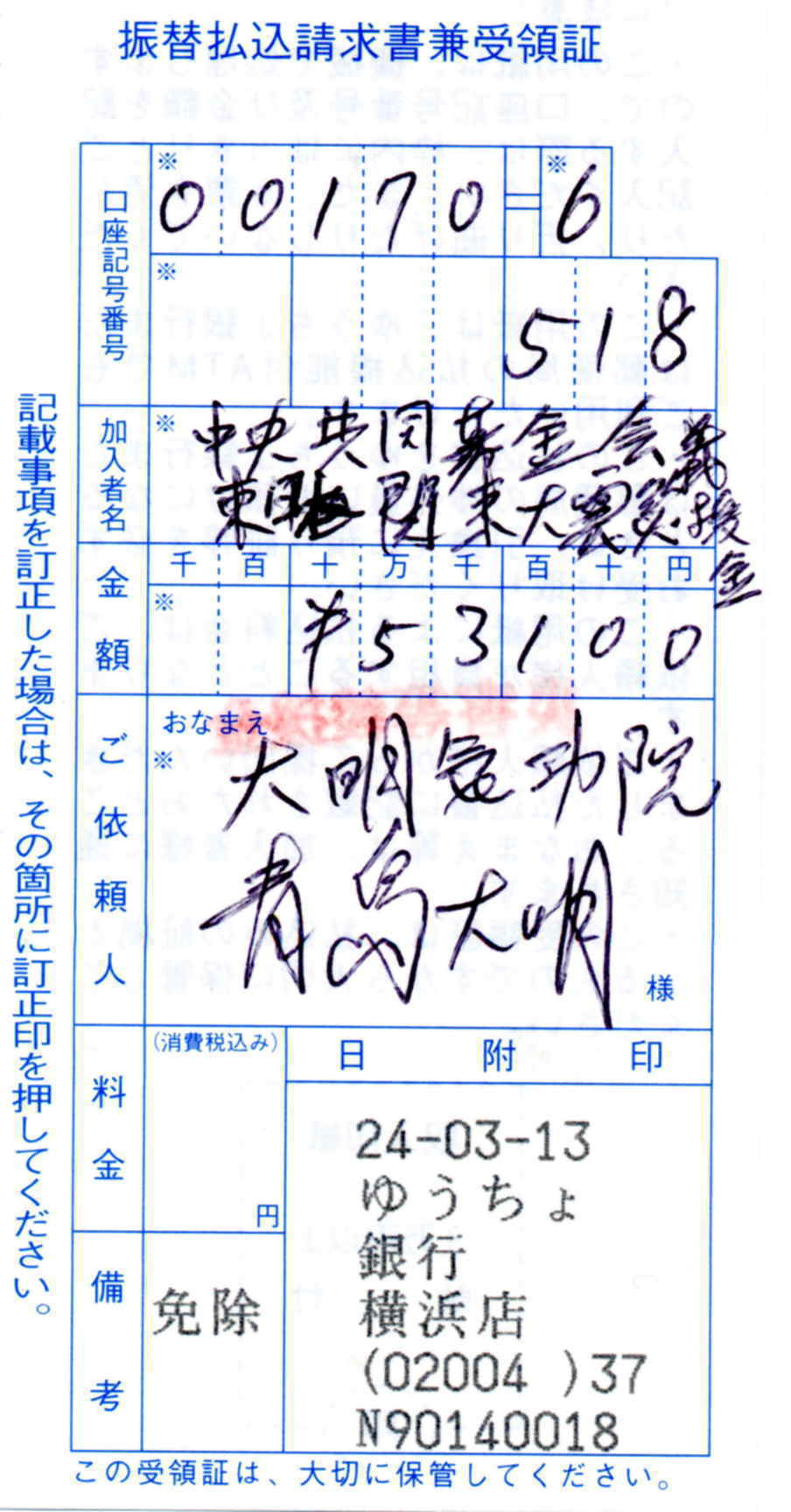 大明気功院 東日本大震災 義援金領収証2