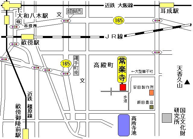 大明気功院 奈良県橿原市 常楽寺 案内図