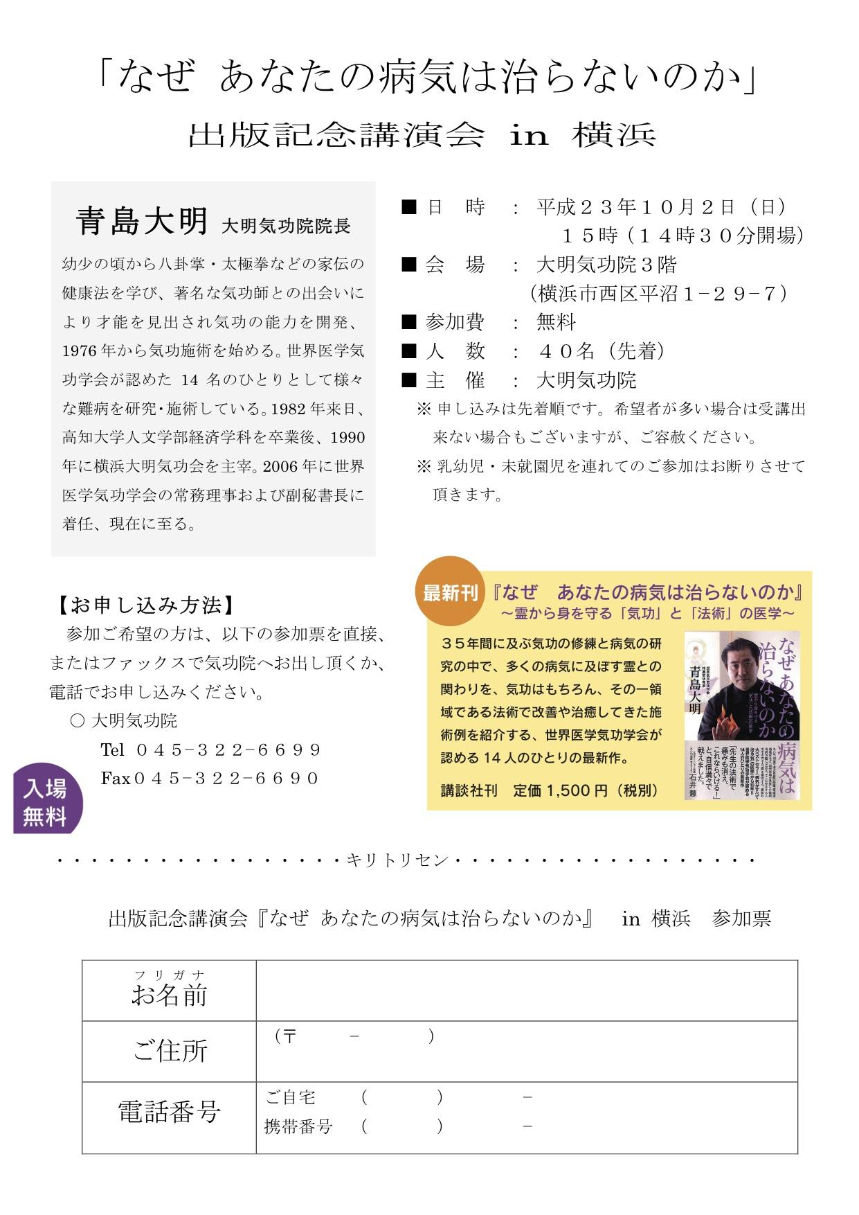 出版記念講演会『なぜ あなたの病気は治らないのか』青島大明 大明気功院院長