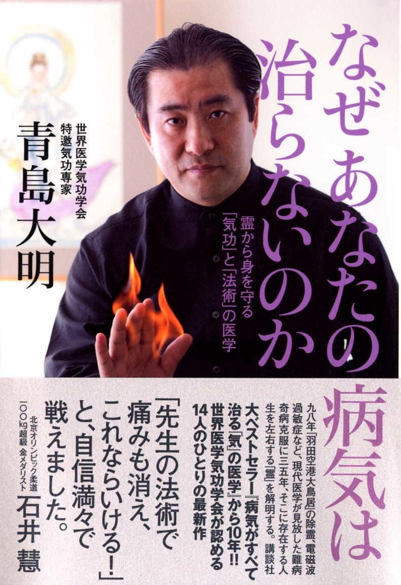 青島大明著『なぜ あなたの病気は治らないのか』-霊から身を守る「気功」と「法術」の医学-