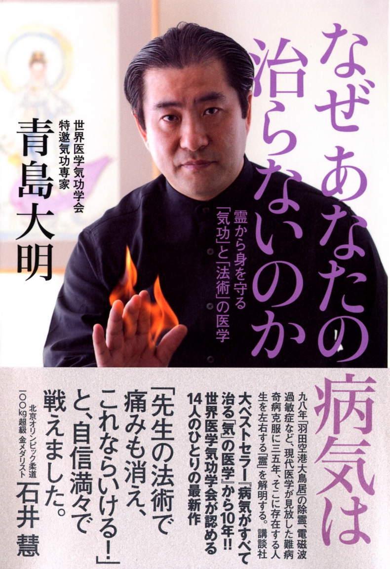青島大明著『なぜ あなたの病気は治らないのか』-霊から身を守る「気功」と「法術」の医学- 気功関連著書