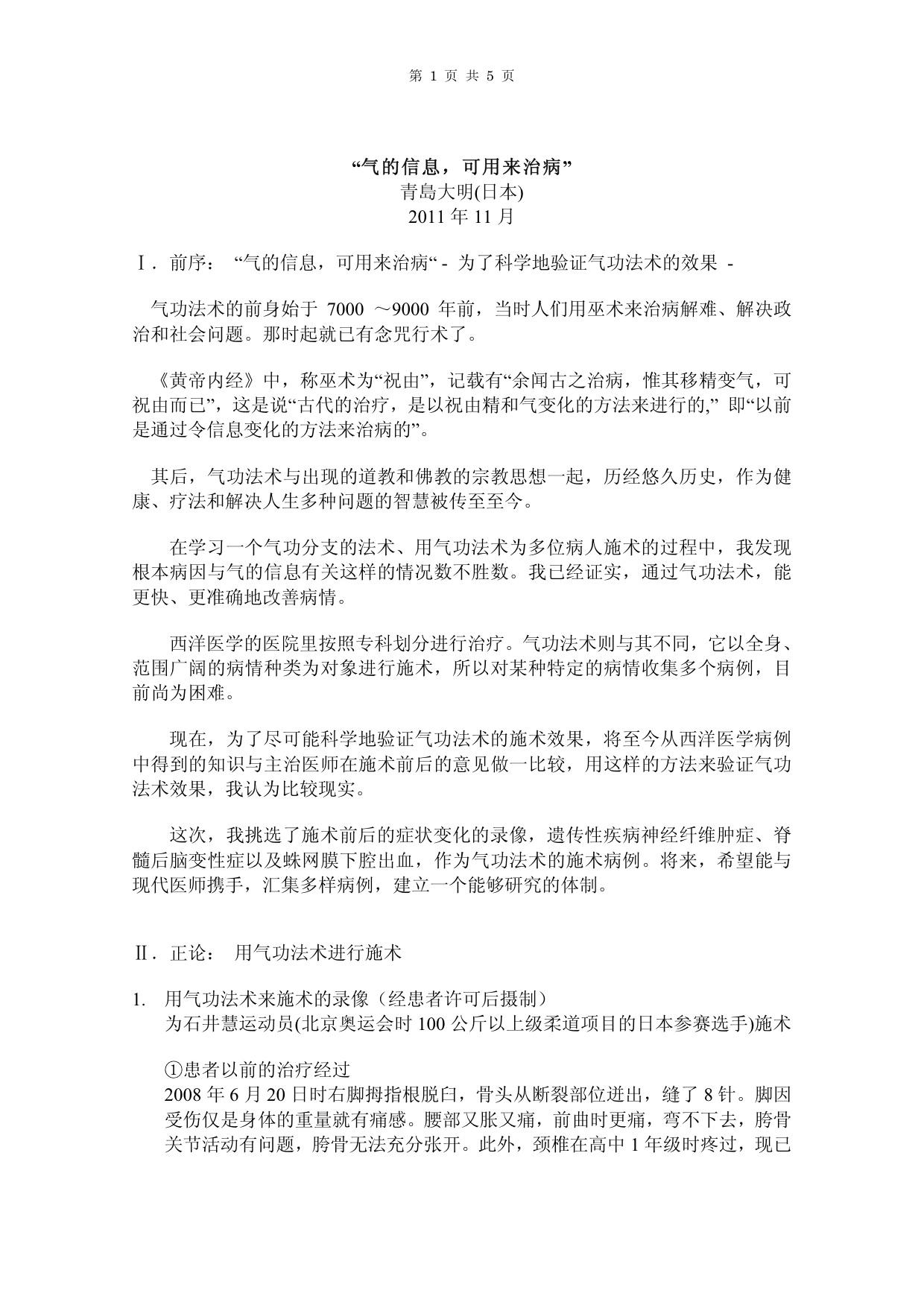 青島大明『気の情報操作で病気は治る』中国語1