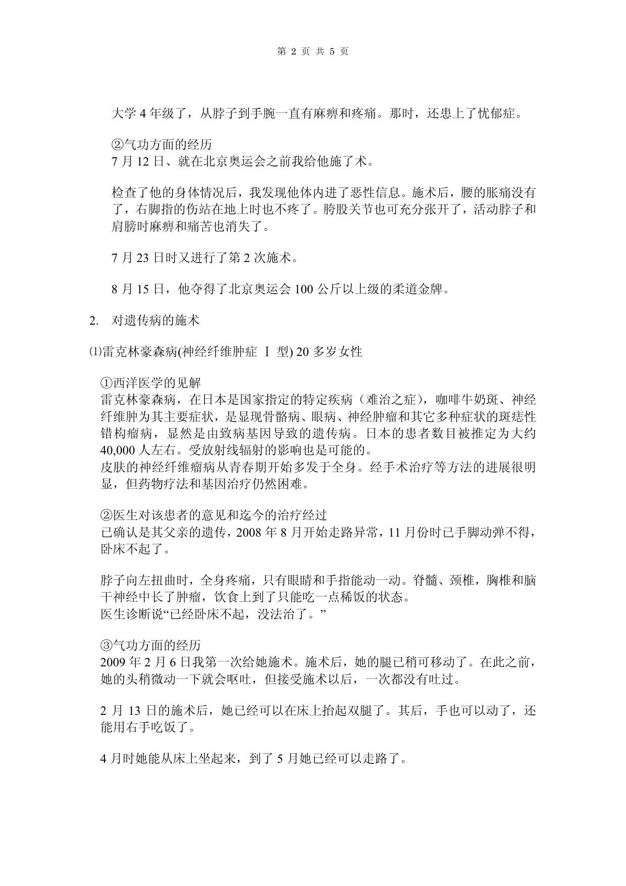 青島大明『気の情報操作で病気は治る』中国語2