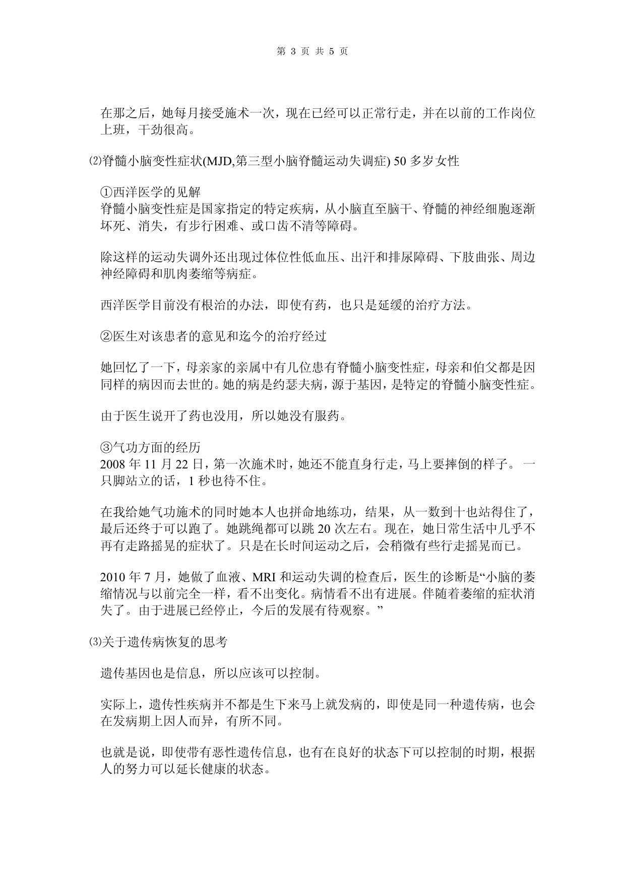 青島大明『気の情報操作で病気は治る』中国語3