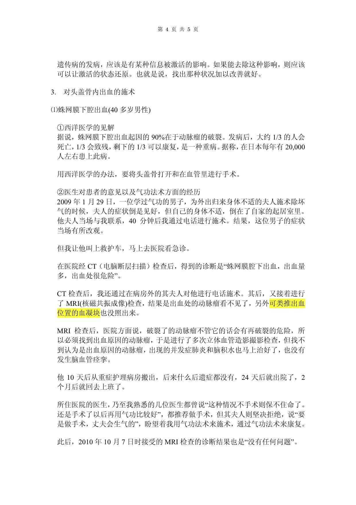 青島大明『気の情報操作で病気は治る』中国語4
