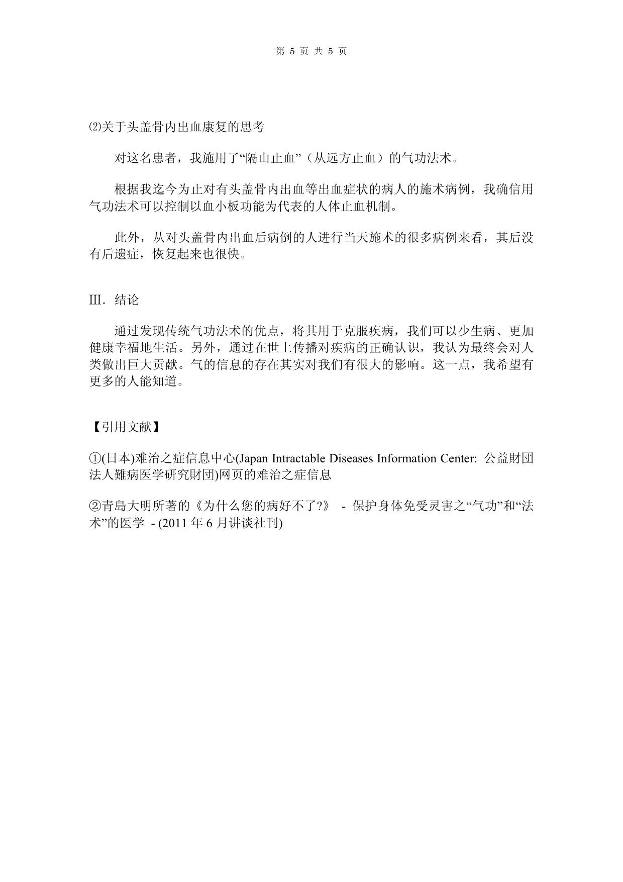 青島大明『気の情報操作で病気は治る』中国語5