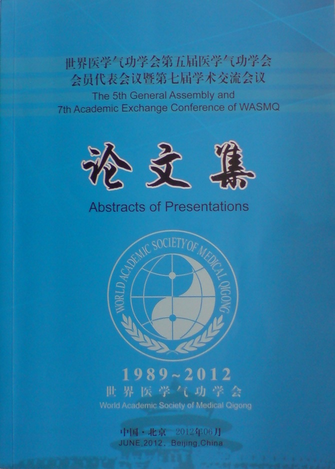 世界医学気功学会第5回会員代表会議および第7回学術交流会議論文集