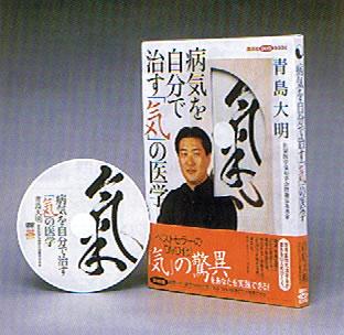 青島大明著DVDブック『病気を自分で治す「気」の医学』 気功関連著書