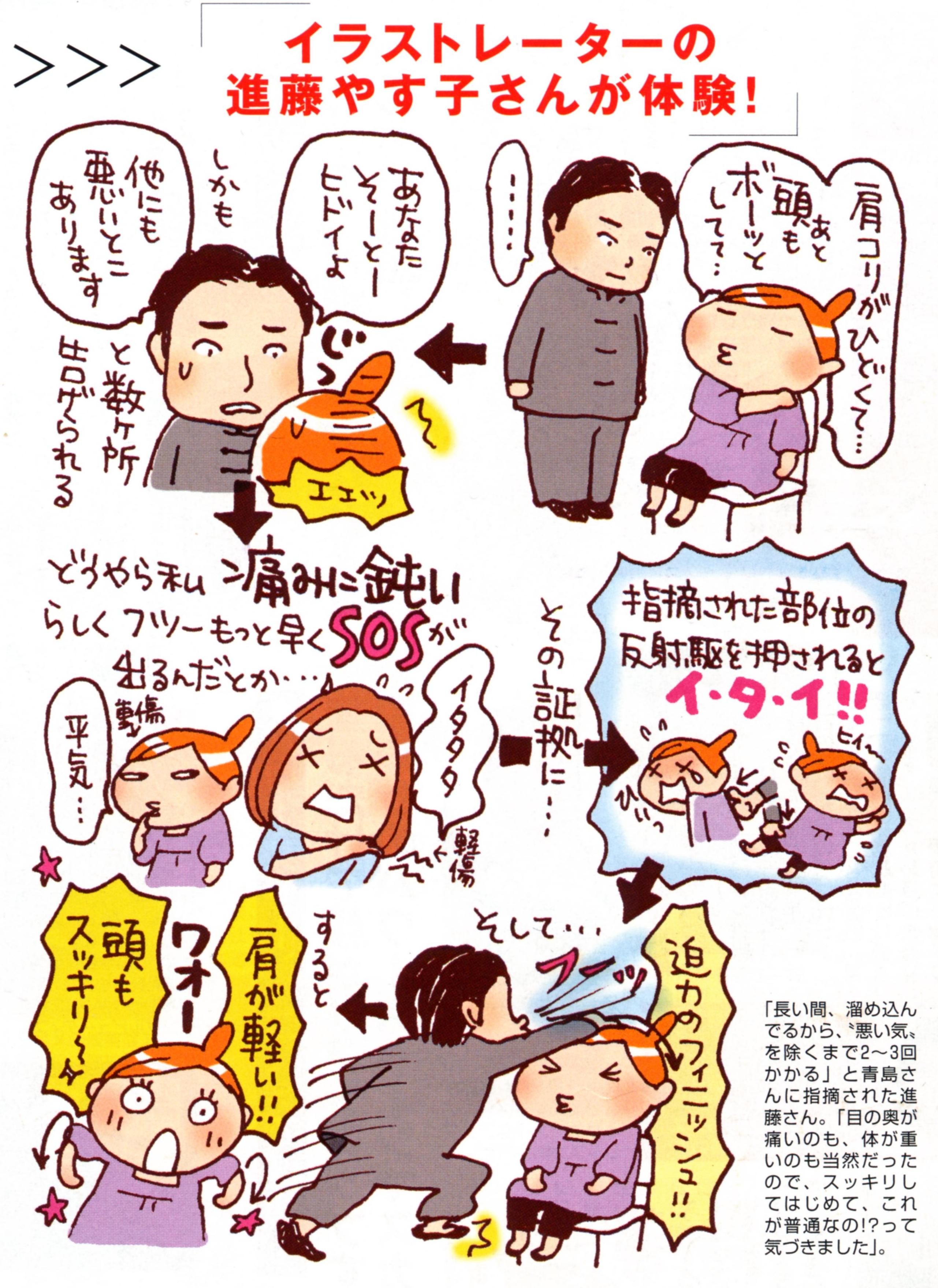大明気功:イラストレーター進藤やす子さんによる青島院長の気功施術体験のイラスト