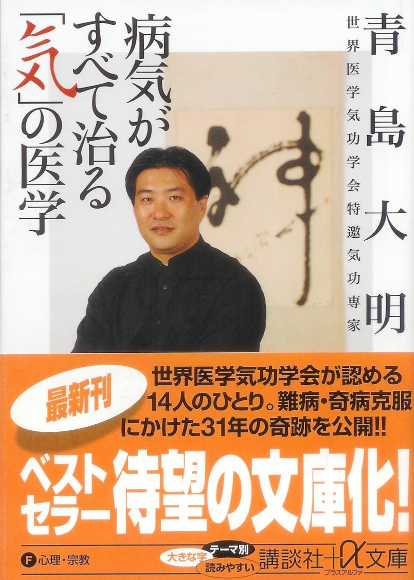 青島大明著 文庫版『病気がすべて治る「気」の医学』 気功関連著書