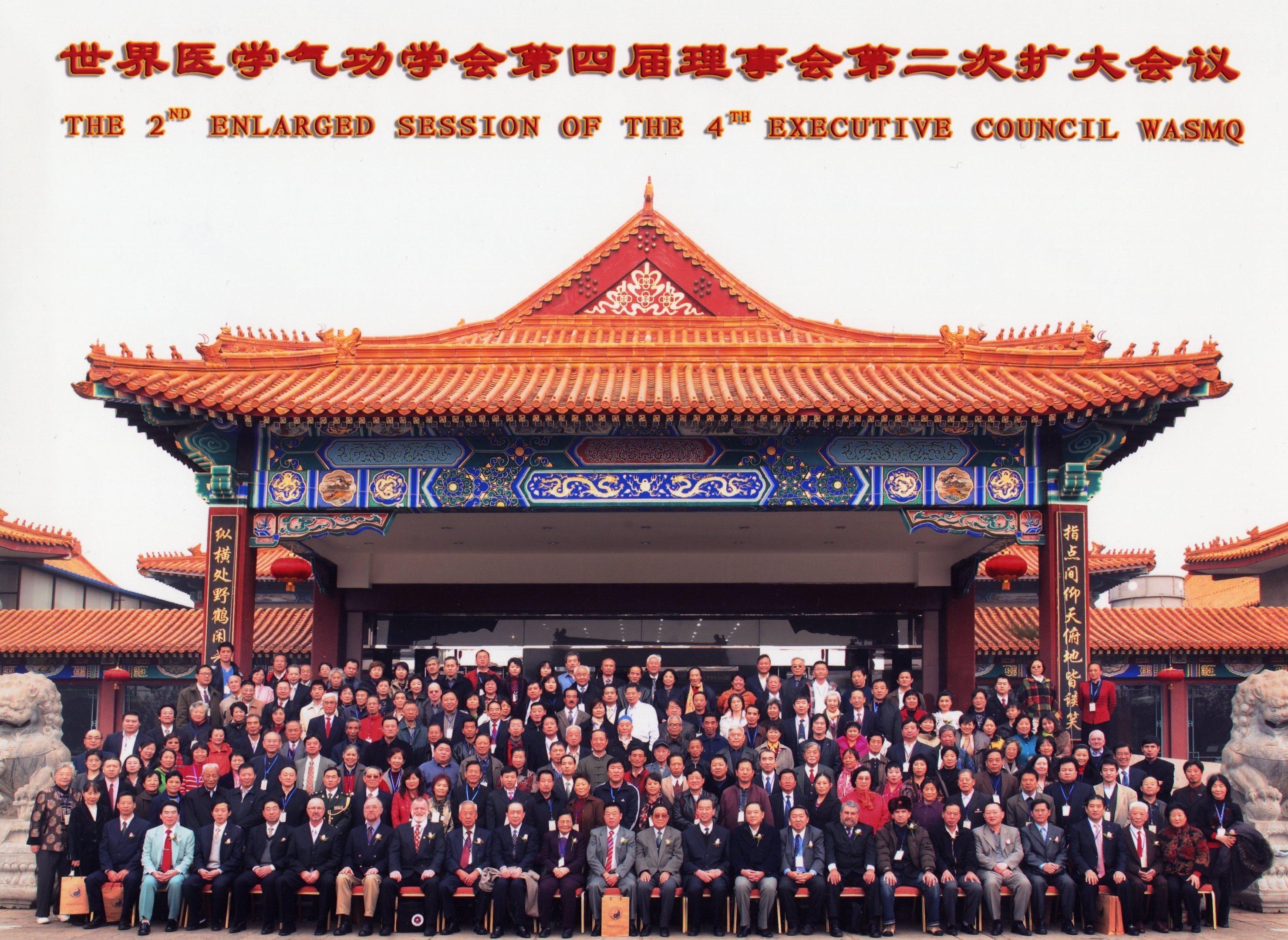 世界医学気功学会 第四回理事会第二次拡大会議 参加者全員による集合写真