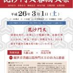 2014常楽寺春期大祭