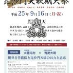 常楽寺秋期大祭2013チラシ