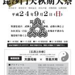 常楽寺2012秋期大祭