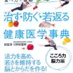 書籍画像 食べ方+運動  『治す・防ぐ・若返る健康医学事典』 こころ力・能力編