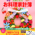 本「お料理家計簿」