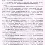 気功論文(中国語)