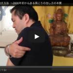 大明気功院Youtube動画