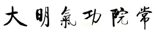 大明気功施術、教室、横浜、青島大明気功院常樂寺、病気・難病を治療