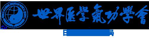 世界医学気功学会 日本支部事務局