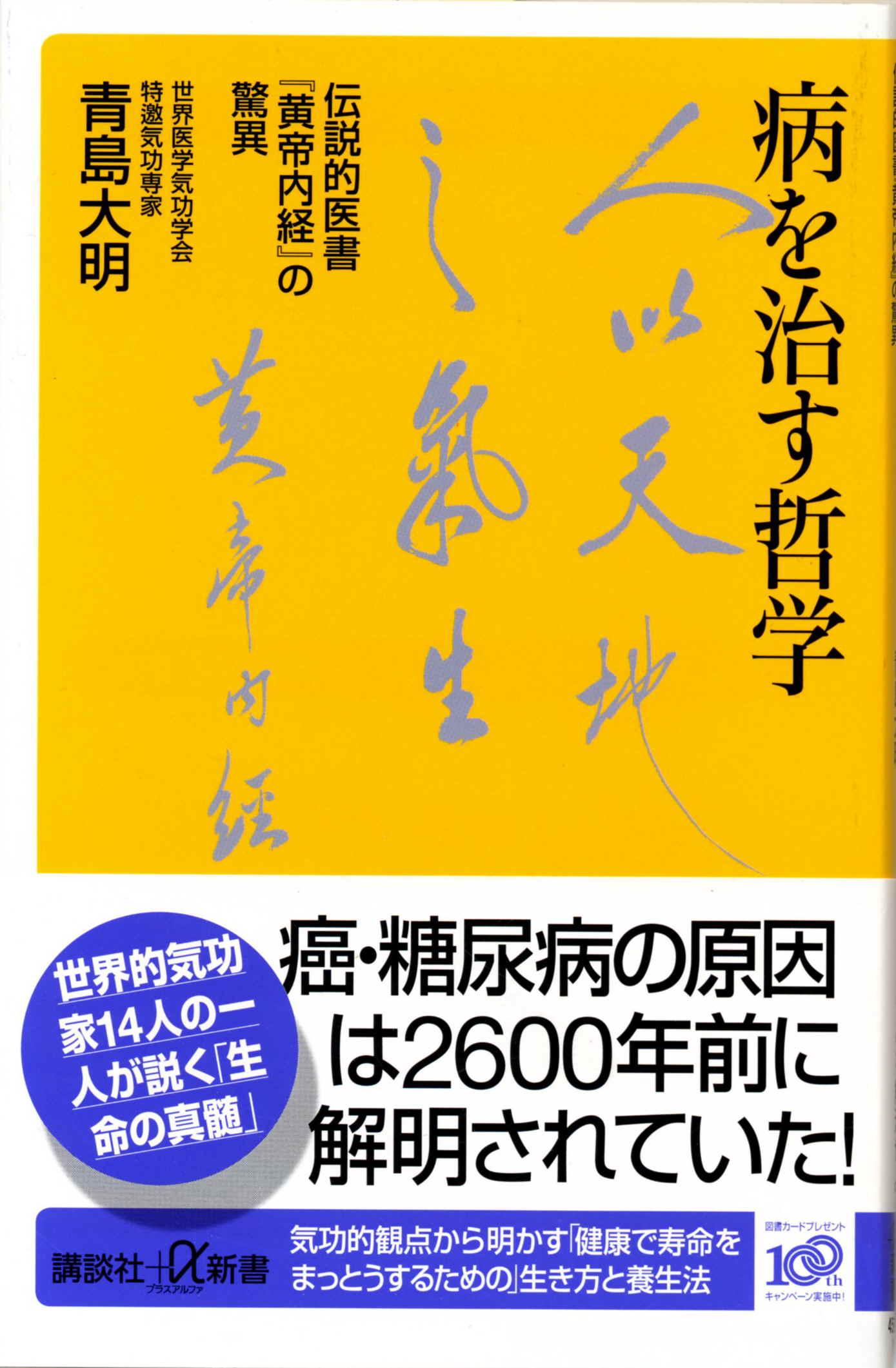 青島大明著『病を治す哲学』伝説的医書『黄帝内経』の驚異 気功関連著書