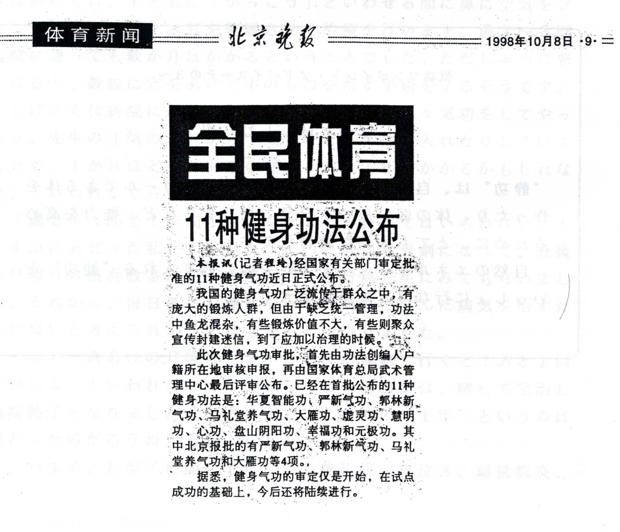 気功会報:中国政府が「大雁功」を11健身気功の1つに選んだ